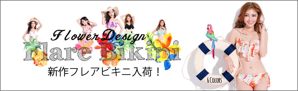 【LipCrownオリジナル】カラバリ6色/フラワーデザインワイヤー入りフレアバンドゥ2点セットビキニ
