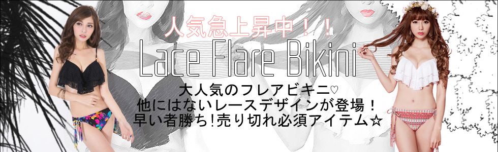 【LipCrownオリジナル】カラバリ2色☆フラワーデザインワイヤー入りレースフレアバンドゥ2点セットビキニ