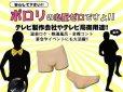 画像8: 男性用ベージュパンツ(水着)撮影用-肌色トランクス型ブリーフ型♪【平日営業日昼12時まで即日発送可】
