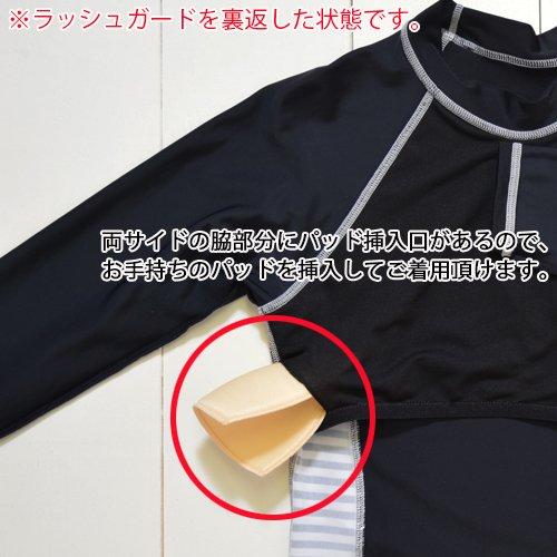 この商品の詳細をチェック!!3: 【LipCrownオリジナル】カラバリ3色レディースパッドホール付きラッシュガード